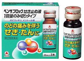 【指定第2類医薬品】ベンザブロックせき止め液1回量のみ切りタイプ 10mL×3 4987123700283