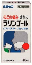【第3類医薬品】佐藤製薬 ラリンゴール 40ml 4987316031026 うがい薬 喉の薬