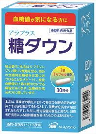 【送料無料】アラプラス 糖ダウン 30CP 4560304632124