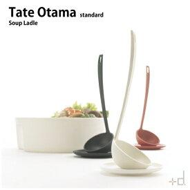【オタマ】+d タテオタマ スタンダード