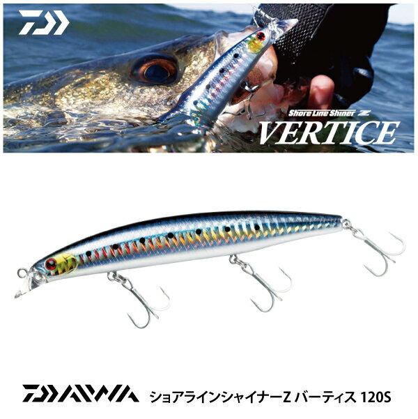【ルアー】DAIWA ダイワShore Line Shiner Z VERTICE 120SショアラインシャイナーZ バーティス 120Sシンキング ミノー