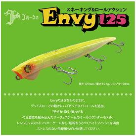 【ルアー】Ja-do 邪道Envy 125 MAX エンヴィー 125 MAXサーフェス特化型スリムペンシル