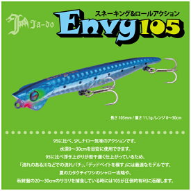 【ルアー】Ja-do 邪道Envy 105 エンヴィー 105スネーキング&ロールアクション
