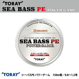 【ライン】TORAY 東レシーバスPE パワーゲーム0.8〜1.2号 150m巻PEライン 8本編み 8ブレイド