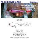 【ルアー】COREMAN コアマンPB-20 パワーブレード 20g