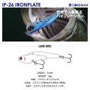 【ルアー】COREMAN コアマンIP-26 アイアンプレート 26g鉄板バイブレーション