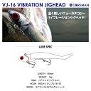 【ルアー】COREMAN コアマンVJ-16 バイブレーションジグヘッド 16g