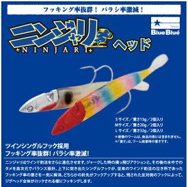 【ルアー】BlueBlue ブルーブルーNINJARI HEAD ニンジャリ ヘッドジグヘッド ワインドSサイズ、Mサイズ