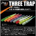 【ルアー】Pick up ピックアップTHREE TRAPスリートラップ一般カラーワーム