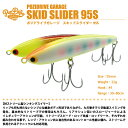 【ルアー】POZIDRIVE GARAGEポジドライブガレージSKID SLIDER 95Sスキッドスライダー 95Sシンキングペンシル