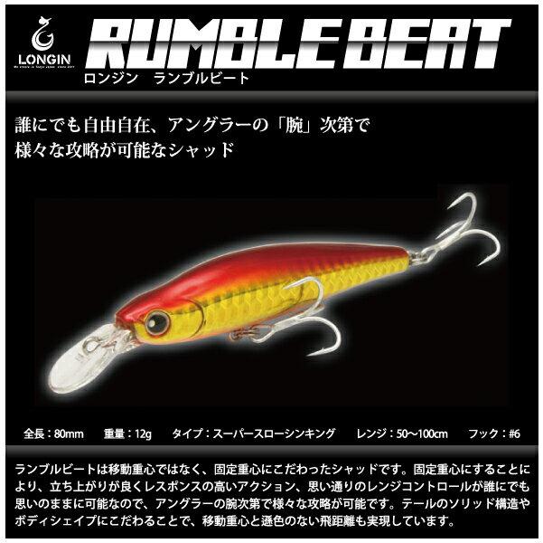 【ルアー】LONGIN ロンジンRUMBLE BEAT ランブルビートシャッド