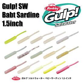 【ルアー】Berkley バークレイGulp! SW Baby Sardine 1.5inガルプ ソルトウォーターベビーサーディン 1.5インチ
