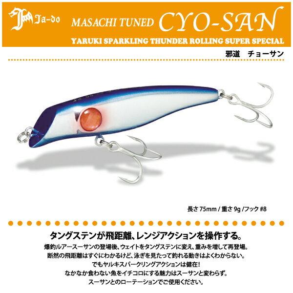 【ルアー】Ja-do 邪道CYO-SANチョーサンハイピッチロールアクション