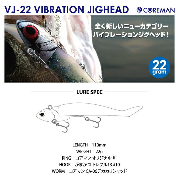 【ルアー】COREMAN コアマンVJ-22 バイブレーションジグヘッド 22g