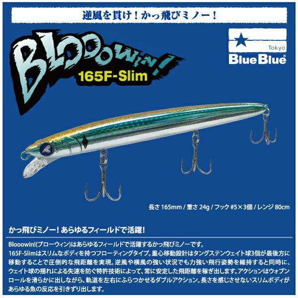 【ルアー】BlueBlue ブルーブルーBlooowin 165F Slim ブローウィン 165F スリムフローティング ミノー