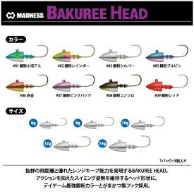 【ジグヘッド】MADNESS マドネスBAKUREE HEADバクリーヘッド6g