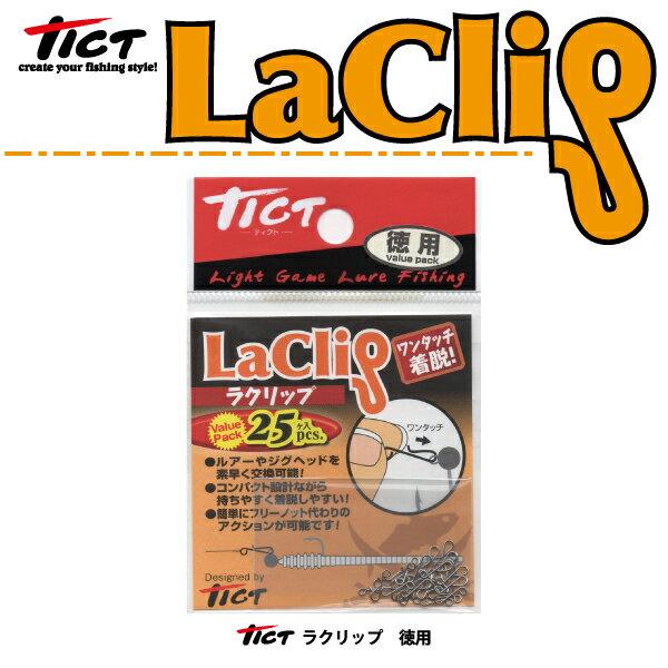 【スナップ】TICT ティクトラクリップ 徳用バリューパック