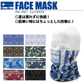 【フェイスマスク】Blue Blue ブルーブルーフェイスマスク