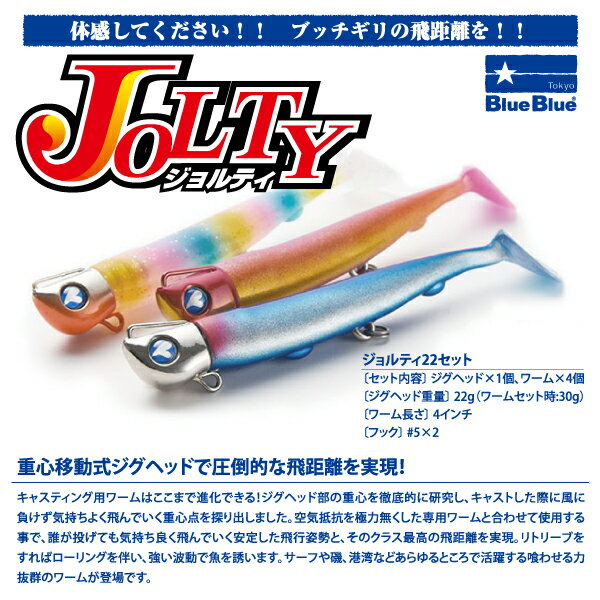 【ルアー】BlueBlue ブルーブルーJOLTY ジョルティ22セットジグヘッド ワーム