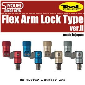 【ネット・網】昌栄 TOOLFlex Arm Lock Type ver.2フレックスアーム ロックタイプ ver.2