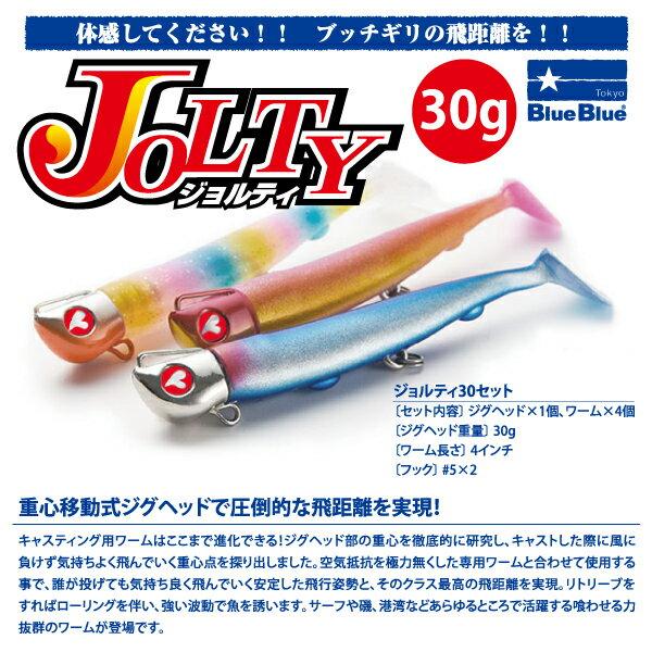 【ルアー】BlueBlue ブルーブルーJOLTY ジョルティ30セットジグヘッド ワーム