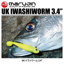 """【ルアー】marujin マルジンUK IWASHIWORM 3.4""""UKイワシワーム3.4"""""""