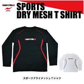 【Tシャツ】APIA アピアSPORTS DRY MESH T SHIRTスポーツドライメッシュTシャツロングスリーブ
