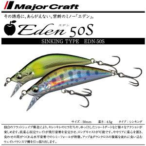 【ルアー】Major CraftメジャークラフトEden 50S  エデン50S50mm 4.5gシンキング