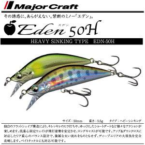 【ルアー】Major CraftメジャークラフトEden 50H  エデン50H50mm 5.5gヘビーシンキング