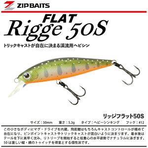【ルアー】ZIP BAITS ジップベイツRigge FLAT 50Sリッジフラット 50Sヘビーシンキング ミノー