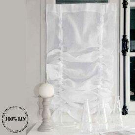 フランス プロヴァンス ロールアップカーテン MYLENEリネン 45×170cm