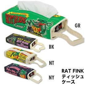 ラットフィンク ティッシュケース 【4タイプ】RAT FINK TISSUE CASE