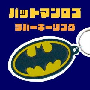 ラバーキーチェーン アメコミロゴバットマン Batman keychain バットマンキーチェーン バットマンキーホルダー DCコミック バットマングッズ バットマン雑貨 DCコミックキーチェーン