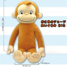 おさるのジョージ ぬいぐるみ BIG 高さ60cm NHK キュリアスジョージ 猿 モンキー こどもプレゼント クリスマスギフト 誕生日プレゼント 送料無料