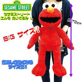 【送料無料】セサミストリート エルモ ぬいぐるみ L 高さ:70cm SESAME STREET ELMO 海外ライセンス品 誕生日プレゼント ギフト ラッピング あす楽