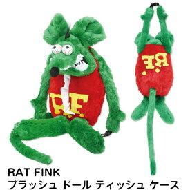 ラットフィンク プラッシュ ドール ティッシュ ケース アメ雑 アメリカン雑貨 ガレージ アメカジ アメキャラ RAT FINK グッズ R/F TISSUE CASE ネズミ