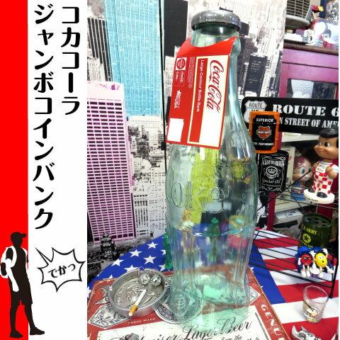 コカコーラ グッズ ジャンボ コインバンク /COCACOLA JUMBO COIN BANK / コカコーラ バンク 【 アメリカン雑貨 】 【 ガレージ 】【 コカコーラ 】/