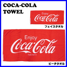 【Coca Cola】コカコーラ タオル 2枚セット バスタオル 1枚 フェイスタオル1枚 大判  ビーチタオル