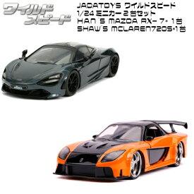 JADATOYS 1/24 ワイルドスピード ミニカー2台セット HAN'S MAZDA RX-7 Veilsideミニカー ハン マツダ RX-7 1台 スーパーコンボ SHAW'S MCLAREN 720S 1台 ダイキャストカー