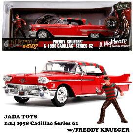 jada toys 1/24 Hollywood Rides 1958 Cadillac Series 62 w/FREDDY KRUEGER 【 エルム街の悪夢 ミニカー】エルム街の悪夢 フレディのミニカー フィギュア付き エルム街の悪夢グッズ フレディグッズ