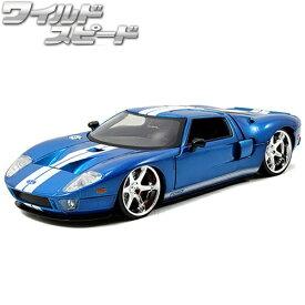JADATOYS 1/24ワイルドスピードダイキャストミニカー フォード GT FORD GT ブルー 1/24 FAST&FURIOUS FORD GT ワイルドスピード ミニカー ワイルドスピード グッズ ワイルドスピード映画ミニカー ダイキャストミニカー ジャダトイズ blue