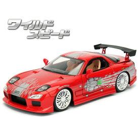 1/24 ワイルドスピード ミニカー 箱入り マツダ RX-7FAST & FURIOUS DIECAST MINICAR Dom's Mazda RX-7 WILD SPEED JADA社