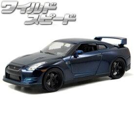 1/24 ワイルドスピード ミニカー 箱入り ニッサン スカイライン GTR R35 FAST & FURIOUS DIECAST MINICAR BRIANs 2009 NISSAN SKYLINE GTR R35 WILD SPEED JADA社