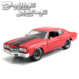 1/24 ワイルドスピード ミニカー 箱入り シェベル SS レッド/ブラックFAST & FURIOUS DIECAST MINICAR Dom's Chevy CHEVELLE SS RD/BK WILD SPEED JADA社