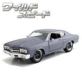 1/24 ワイルドスピード ミニカー 箱入り シェビー シェベル SS グレイ FAST & FURIOUS DIECAST MINICAR Dom's Chevy CHEVELLE SS GY WILD SPEED JADA社
