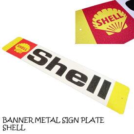バナーメタル サインプレート SHELL 看板 シェルオイル インテリア ガレージグッズ