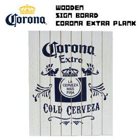 ウッデンサインボード CORONA EXTRA PLANKのサインプレート ガレージ お部屋をカッコ良く演出 看板 ガレージグッズ アメ雑貨 ビールグッズ コロナビール アメリカ輸入 メキシコ 輸入ビール 海外輸入ビール