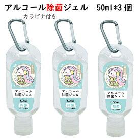 【予約商品】アルコール除菌ジェル 50ml*3個セット 除菌エタノール58% カラビナ付き 6月中旬入荷予定