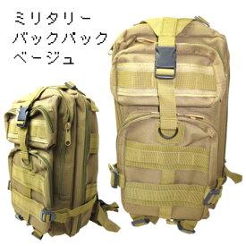 ミリタリーバックパック ベージュ / リュック バッグ バックパック 通勤 通学 バックパッカー