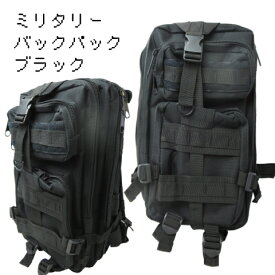 ミリタリーバックパック ブラック / リュック バッグ バックパック 通勤 通学 バックパッカー